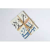 "Calligraphy House Gift Card and Envelope ""بيت الخط"""